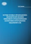 Научные основы и организационно-экономический механизм эффективного функционирования кооперативно-интеграционных объединений в апк. Гусаков, Е. В.