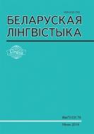 БЕЛАРУСКАЯ ЛІНГВІСТЫКА Выпуск 75