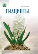 Гиацинты. Рыженкова, Ю. И.