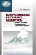 Импортозамещение в Республике Беларусь: методы анализа и направления совершенствования. Червинский, Е. А.