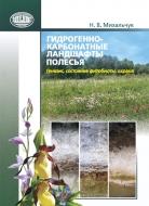 Гидрогенно-карбонатные ландшафты Полесья: генезис, состояние фитобиоты, охрана. Михальчук, Н. В.