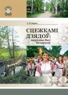 Сцежкамі дзядоў: народны быт беларусаў. Барыс, С. В.
