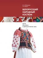 Белорусский народный костюм; крой, вышивка и декоративные швы. Лобачевская, О. А.