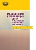 Медицинская реабилитация детей с разными формами ожирения : метод. пособие для врачей