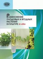 Размножение плодовых растений в культуре in vitro