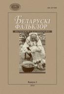 Беларускі фальклор: матэрыялы і даследаванні. В.3