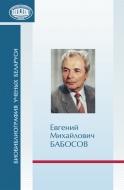 Биобиблиография ученых Беларуси. Евгений Михайлович Бабосов : к 85-летию со дня рождения