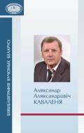 Биобиблиография ученых Беларуси. Аляксандр Аляксандравіч Каваленя