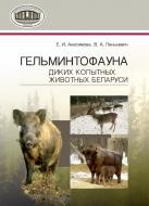 Гельминтофауна диких копытных животных Беларуси. Анисимова, Е. И.