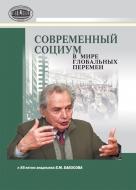 Современный социум в мире глобальных перемен: к 85-летию ака-демика Е. М. Бабосова