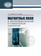 Магнитные поля в экспериментальной и клинической онкологии. Плетнев, А. С.