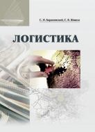 Логистика : практическое пособие. Барановский, С. И.