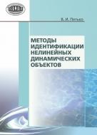 Методы идентификации нелинейных динамических объектов. Петько, В. И.