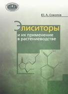 Элиситоры и их применение в растениеводстве.  Соколов, Ю. А.