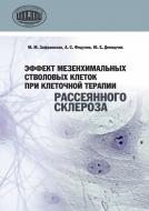 Эффект мезенхимальных стволовых клеток при клеточной терапии рассеянного склероза. Зафранская, М. М.
