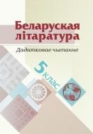 Беларуская літаратура : дадатковае чытанне : 5-ты клас