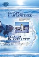 Беларусь в Антарктике = Belarus in Antarctic : к 10-летию начала регулярных научных и экспедиционных исследований
