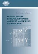 Основы теории интерполирования функций матричных переменных. Янович, Л. А.
