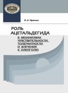 Роль ацетальдегида в механизмах чувствительности, толерантности и влечения к алкоголю. Пронько, П. С.