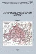 Гістарычна-археалагічны зборнік. Выпуск 31