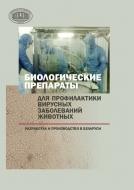 Биологические препараты для профилактики вирусных заболеваний животных: разработка и производство в Беларуси