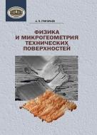 Физика и микрогеометрия технических поверхностей. Григорьев, А. Я.