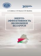 Энергоэффективность экономики Беларуси. Дайнеко, А. Е.