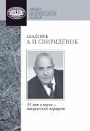 Академик А. И. Свиридёнок : 55 лет в науке – творческий портрет
