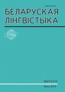 БЕЛАРУСКАЯ ЛІНГВІСТЫКА Выпуск 76