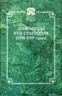 Дыярыушы XVII стагоддзя (1594–1707 гады)