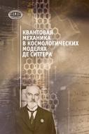 Квантовая механика в космологических моделях де Ситтера