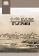 Лінгвістычны мікраатлас Тураўшчыны
