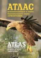 """Атлас млекопитающих и птиц Национального парка «Припятский» = Atlas of Mammals and Birds of National Park """"Pripyatsky"""""""