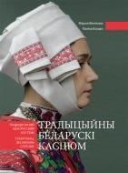 Традыцыйны беларускі касцюм = Традиционный белорусский костюм = Traditional belarussian costume : альбом