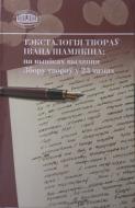 Тэксталогія твораў І. Шамякіна: па выніках выдання Збору твораў у 23 тамах