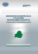 Внешнеэкономическая стратегия Республики Беларусь: теоретические и практические аспекты