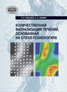 Количественная визуализация течений, основанная на спекл-технологиях. Базылев, Н. Б.