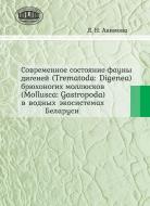 Современное состояние фауны дигеней (Trematoda: Digenea) брюхоногих моллюсков (Mollusca: Gastrop¬oda) в водных экосистемах Беларуси. Акимова, Л. Н.
