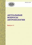 Актуальные вопросы антропологии Выпуск 11