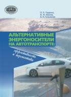 Альтернативные энергоносители на автотранспорте: эффективность и перспективы. Падалко, Л. П.