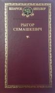 Выбраныя творы. Рыгор Семашкевіч