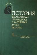 Гісторыя філасофскай і грамадска-палітычнай думкі Беларусі. У 6 т. Т. 4.