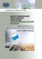 Институциональное пространство кластерной агропродовольственной системы Евразийского экономического союза: аспекты теории и практики. Пилипук, А. В.