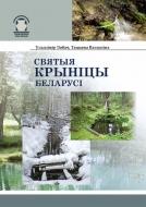 Святыя крыніцы Беларусі. Лобач, У. А.