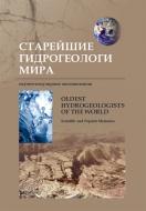Старейшие гидрогеологи мира : научно-популяные воспоминания