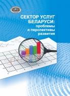 Сектор услуг Беларуси: проблемы и перспективы развития
