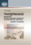 Трансдермальное введение лекарственных веществ и физические факторы: традиции и инновации. Улащик, В. С.
