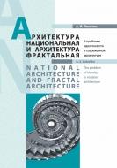 Архитектура национальная и архитектура фрактальная=National architecture and fractal architecture : к проблеме идентичности в современной архитектуре