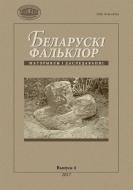 Беларускі фальклор: матэрыялы і даследаванні. В.4