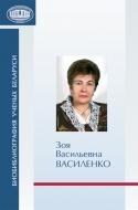 Биобиблиография ученых Беларуси. Зоя Васильевна Василенко